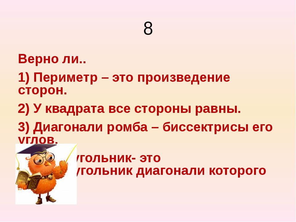 Сюрприз! -5