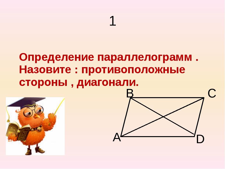 6 Верно ли… 1) Периметр прямоугольника 20, тогда одна сторона 4, другая сторо...