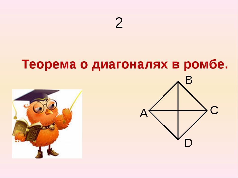 7 Верно ли … Диагонали ромба перпендикулярны. Сумма углов при одной стороне п...