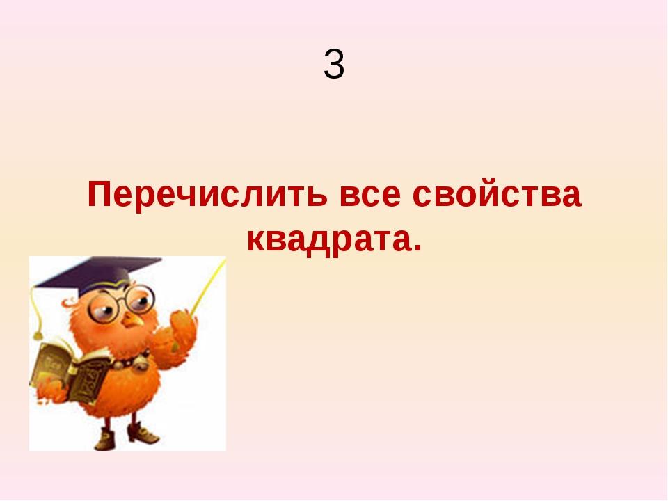 8 Верно ли.. 1) Периметр – это произведение сторон. 2) У квадрата все стороны...