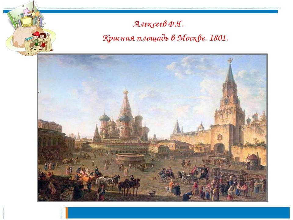 Алексеев Ф.Я. Красная площадь в Москве. 1801.