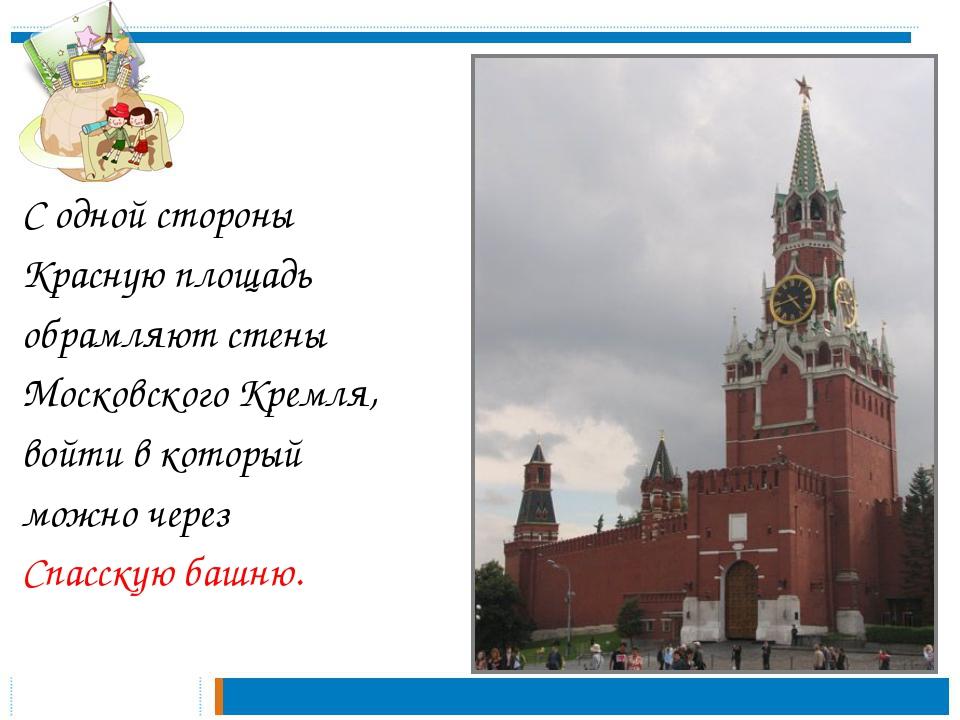 С одной стороны Красную площадь обрамляют стены Московского Кремля, войти в...