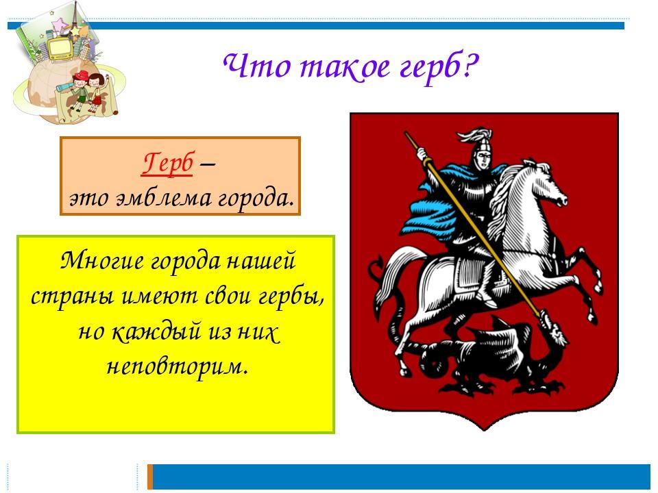 Что такое герб? Многие города нашей страны имеют свои гербы, но каждый из ни...