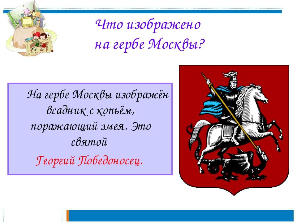 Что изображено на гербе Москвы? На гербе Москвы изображён всадник с копьём,...