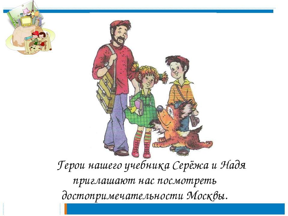 Герои нашего учебника Серёжа и Надя приглашают нас посмотреть достопримечат...