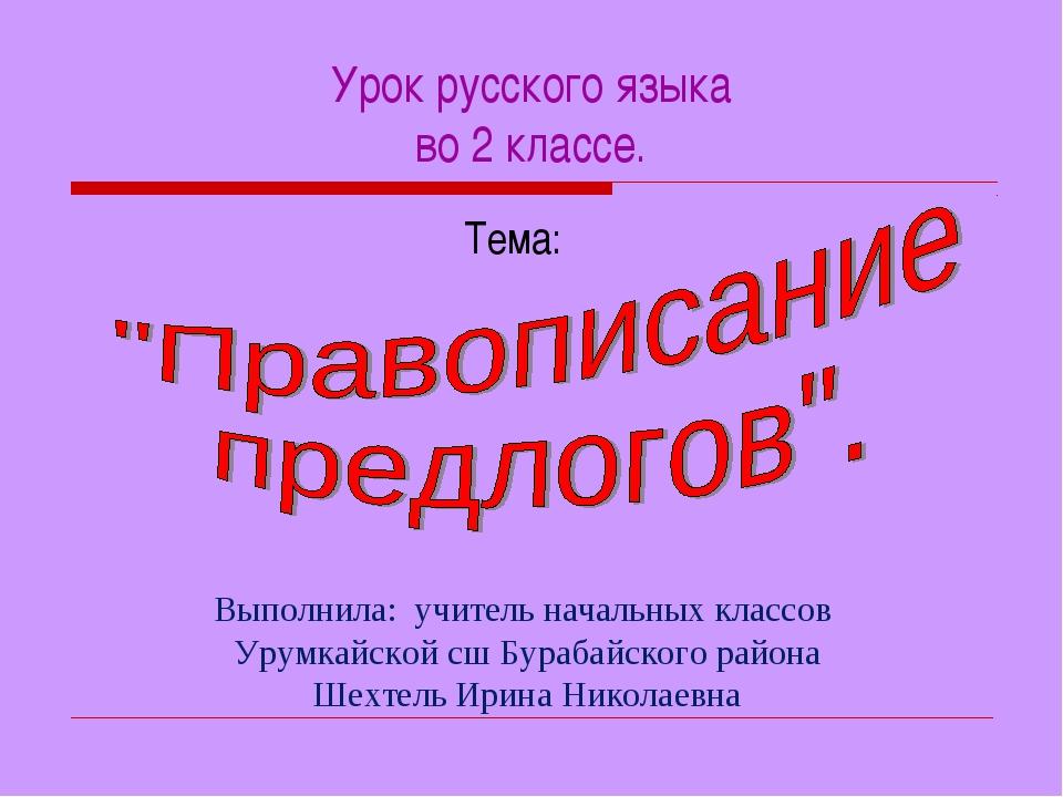 Урок русского языка во 2 классе. Тема: Выполнила: учитель начальных классов У...