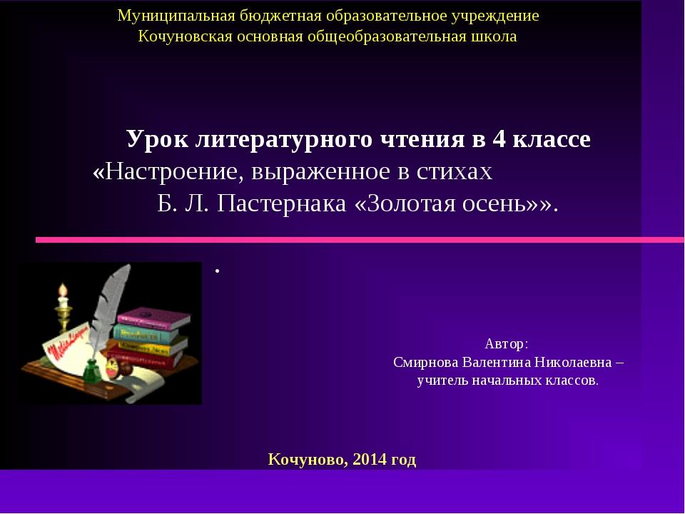 Муниципальная бюджетная образовательное учреждение Кочуновская основная обще...