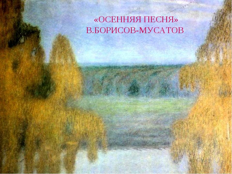 «ОСЕННЯЯ ПЕСНЯ» В.БОРИСОВ-МУСАТОВ