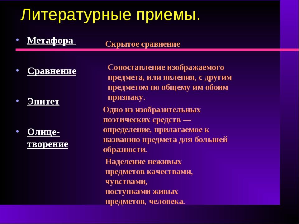 Литературные приемы. Метафора Сравнение Эпитет Олице-творение Скрытое сравнен...