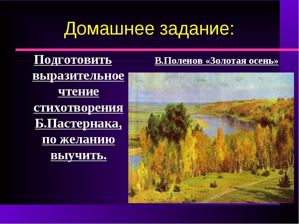 Домашнее задание: Подготовить выразительное чтение стихотворения Б.Пастернака...