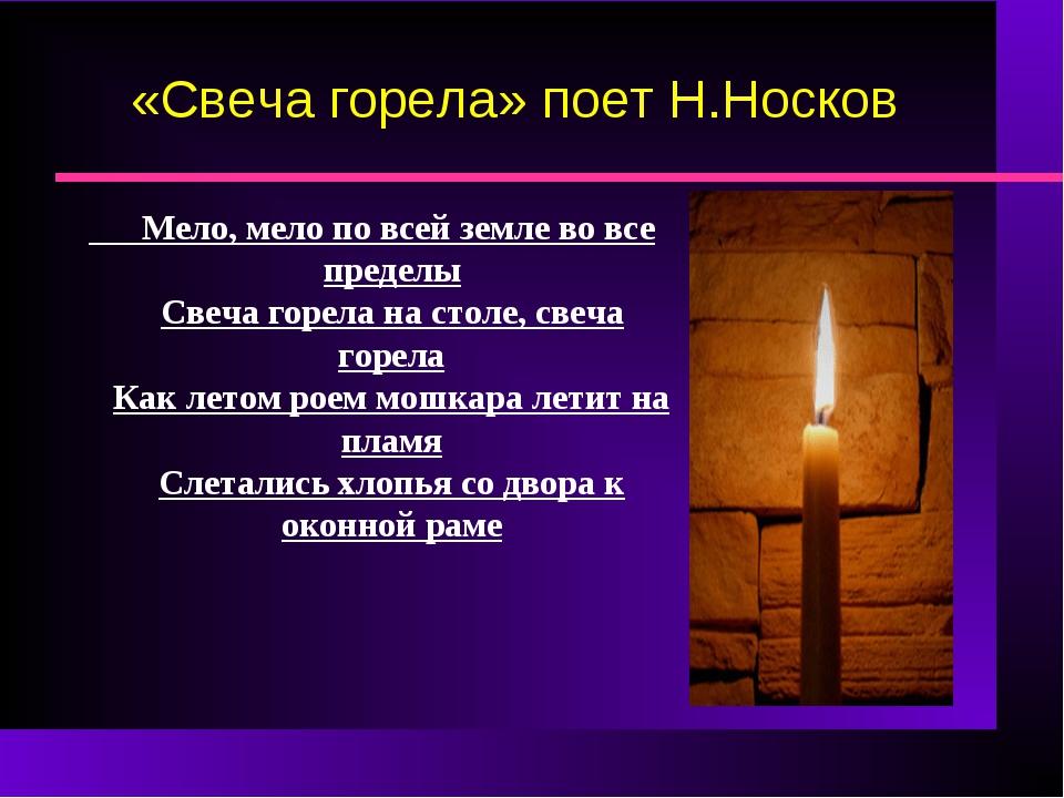 «Свеча горела» поет Н.Носков Мело, мело по всей земле во все пределы Свеча го...