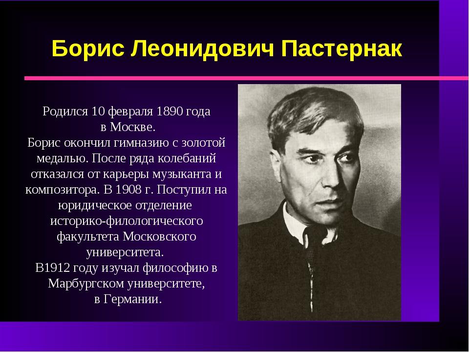 Борис Леонидович Пастернак Родился 10 февраля 1890 года в Москве. Борис оконч...