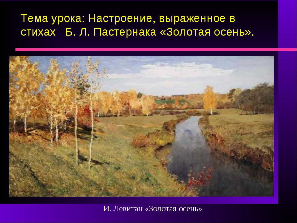 Тема урока: Настроение, выраженное в стихах Б. Л. Пастернака «Золотая осень»....