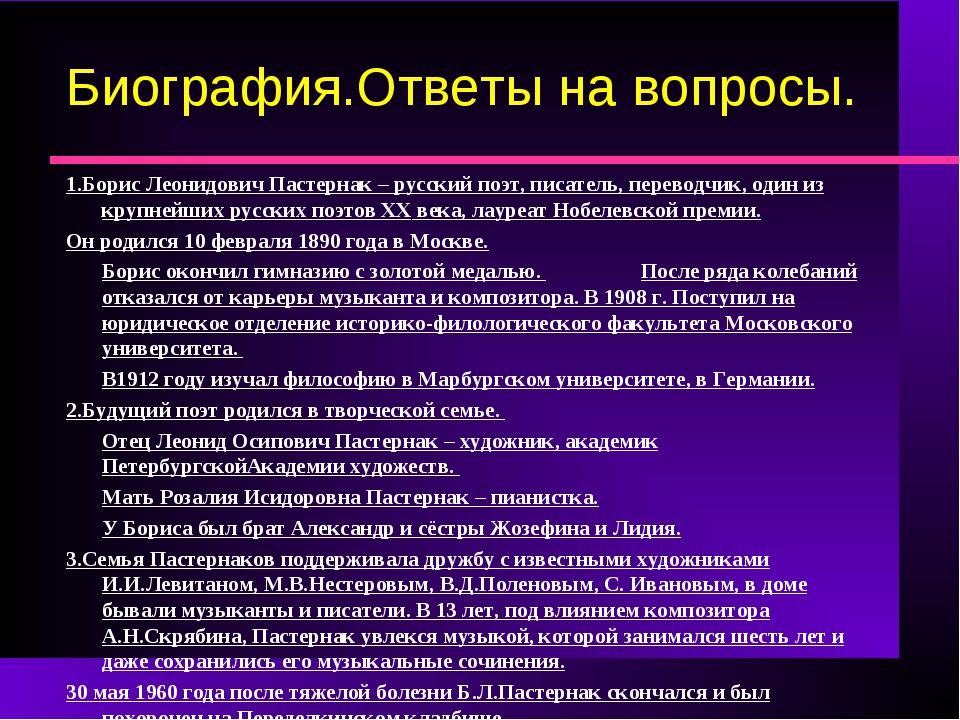 Биография.Ответы на вопросы. 1.Борис Леонидович Пастернак – русский поэт, пис...