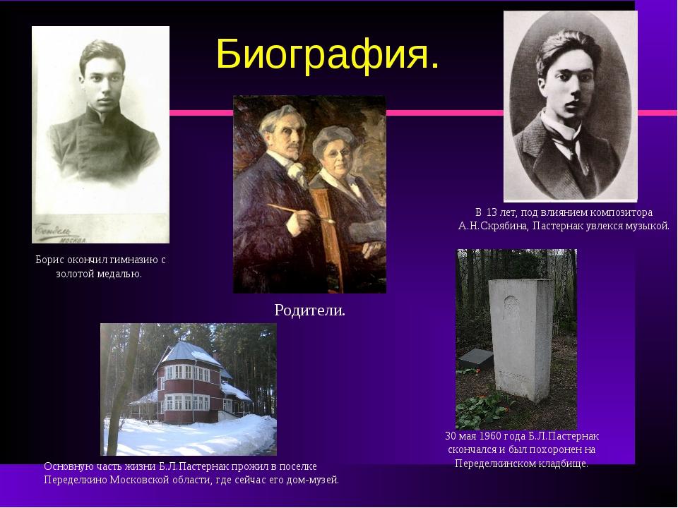 Биография. Родители. 30 мая 1960 года Б.Л.Пастернак скончался и был похоронен...