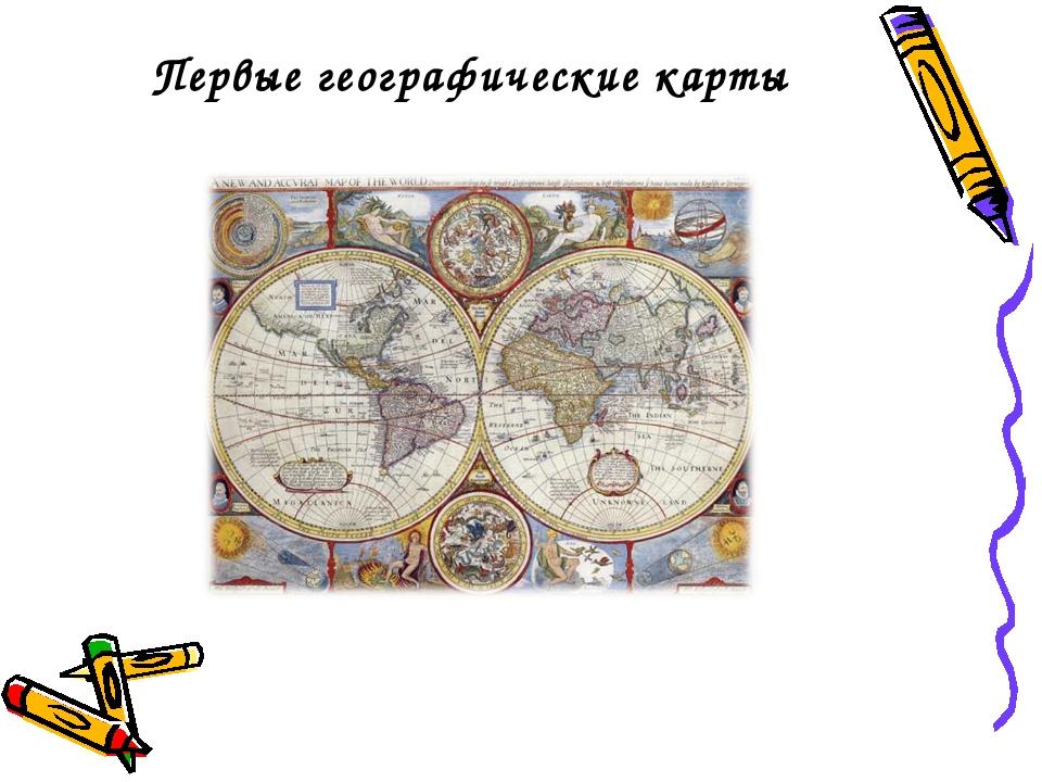 Первые географические карты