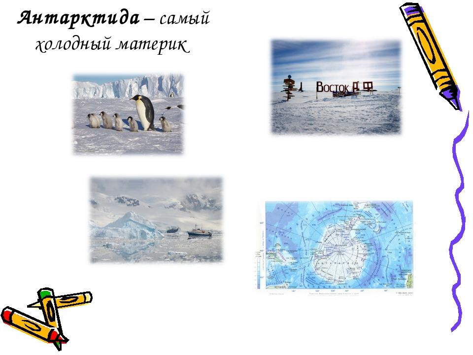Антарктида – самый холодный материк