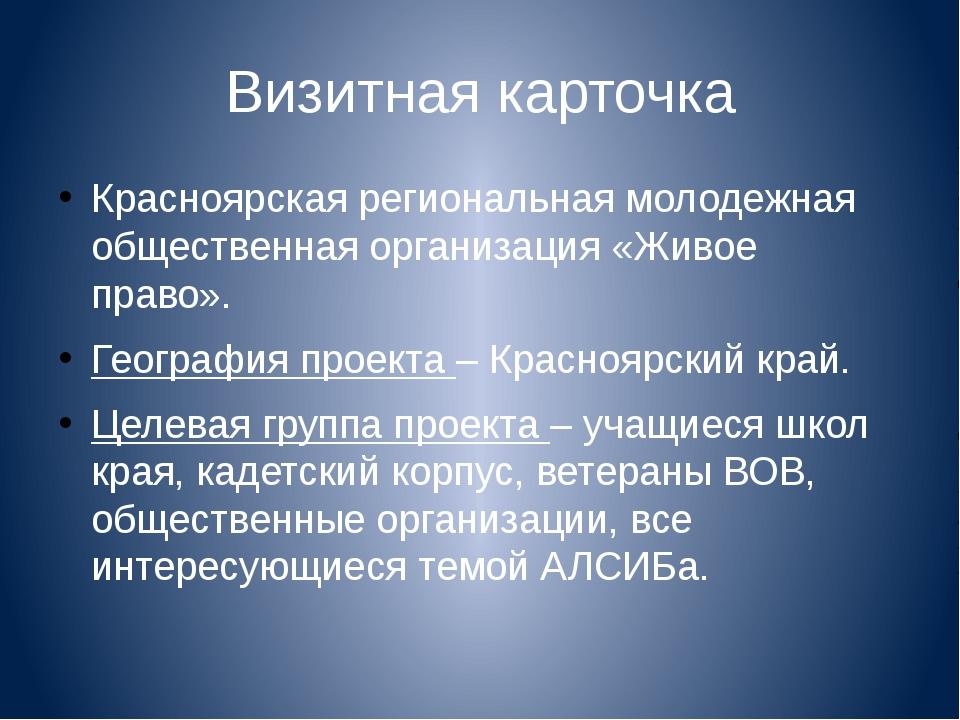 Визитная карточка Красноярская региональная молодежная общественная организац...