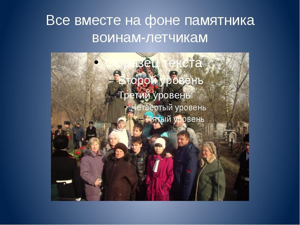 Все вместе на фоне памятника воинам-летчикам