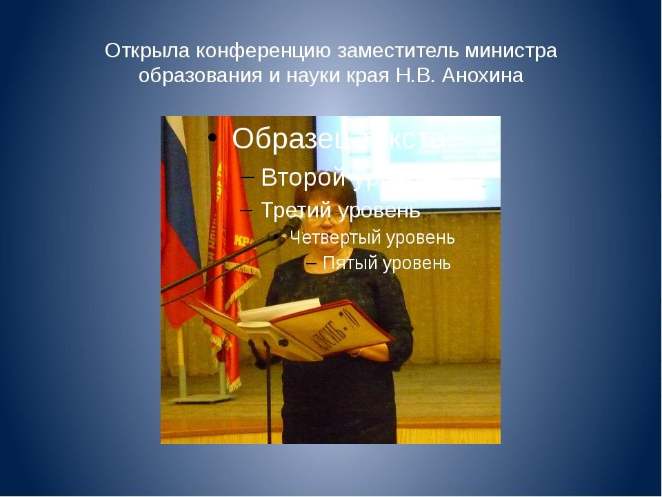 Открыла конференцию заместитель министра образования и науки края Н.В. Анохина