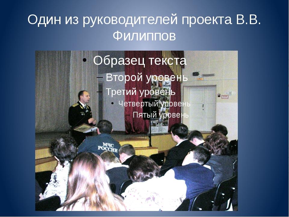 Один из руководителей проекта В.В. Филиппов