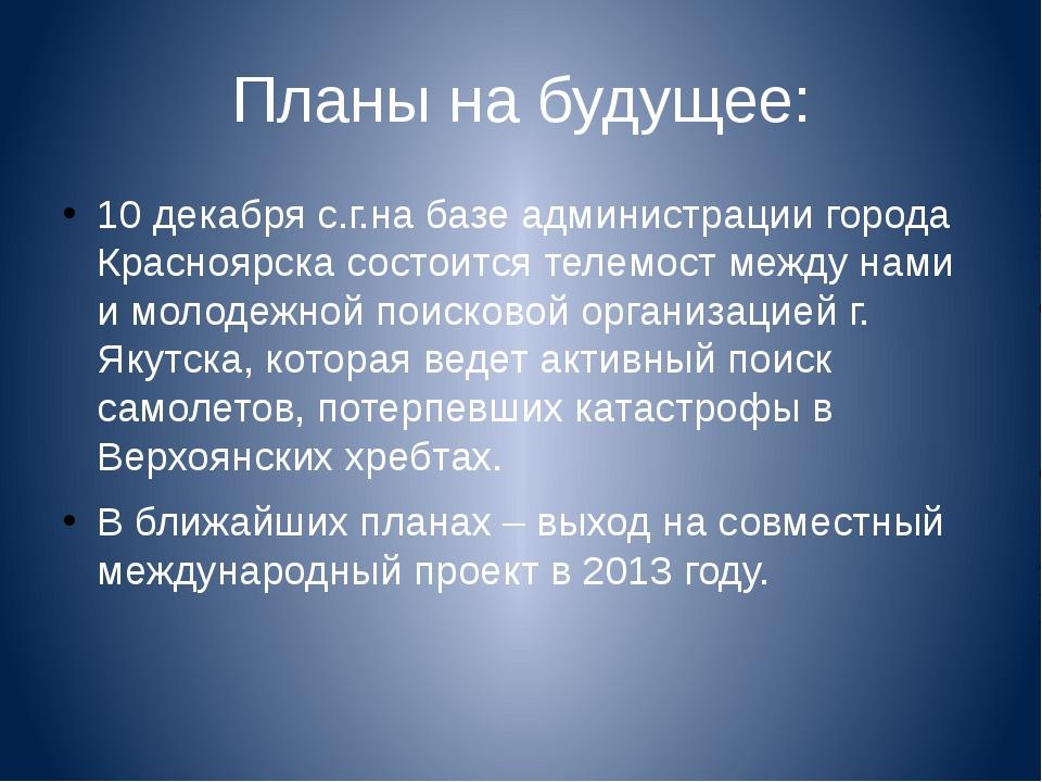 Планы на будущее: 10 декабря с.г.на базе администрации города Красноярска сос...