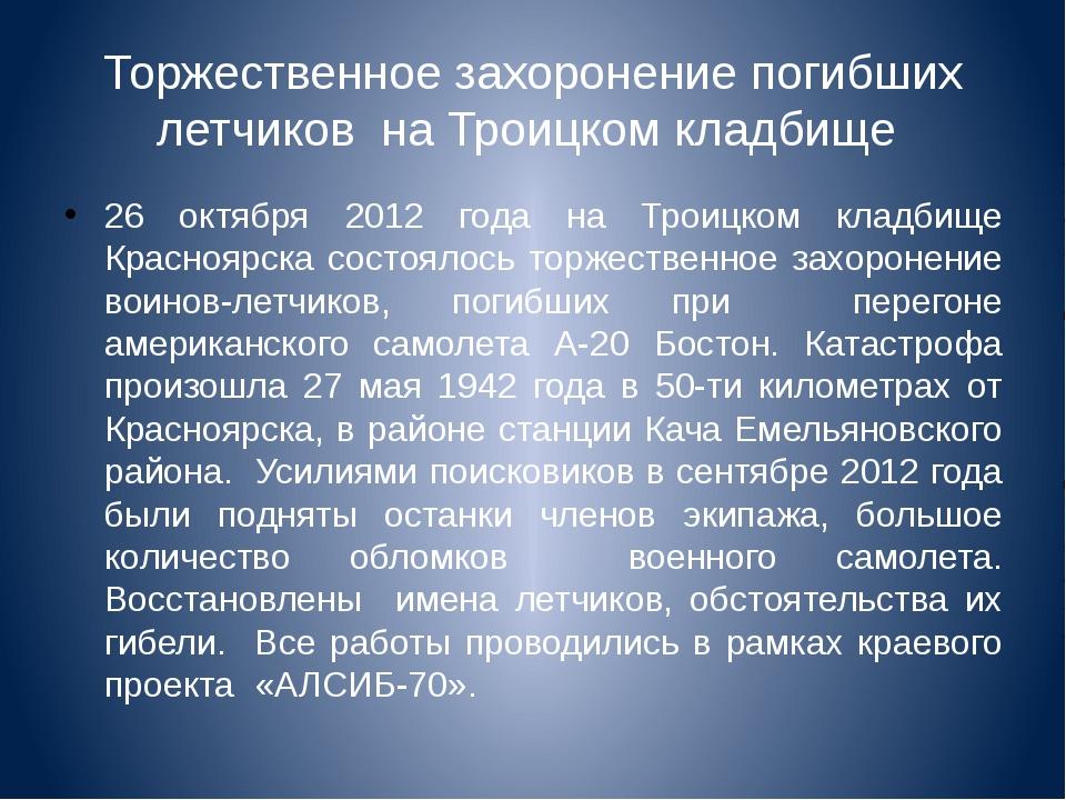 Торжественное захоронение погибших летчиков на Троицком кладбище 26 октября 2...