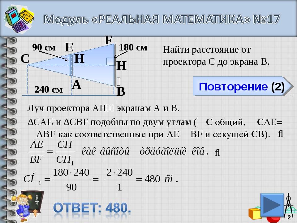 Повторение (2) Найти расстояние от проектора С до экрана В. * А В 180 см 90 с...