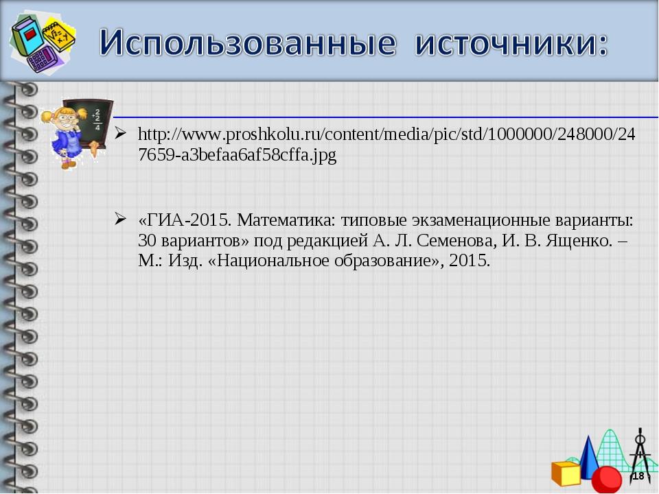 http://www.proshkolu.ru/content/media/pic/std/1000000/248000/247659-a3befaa6...