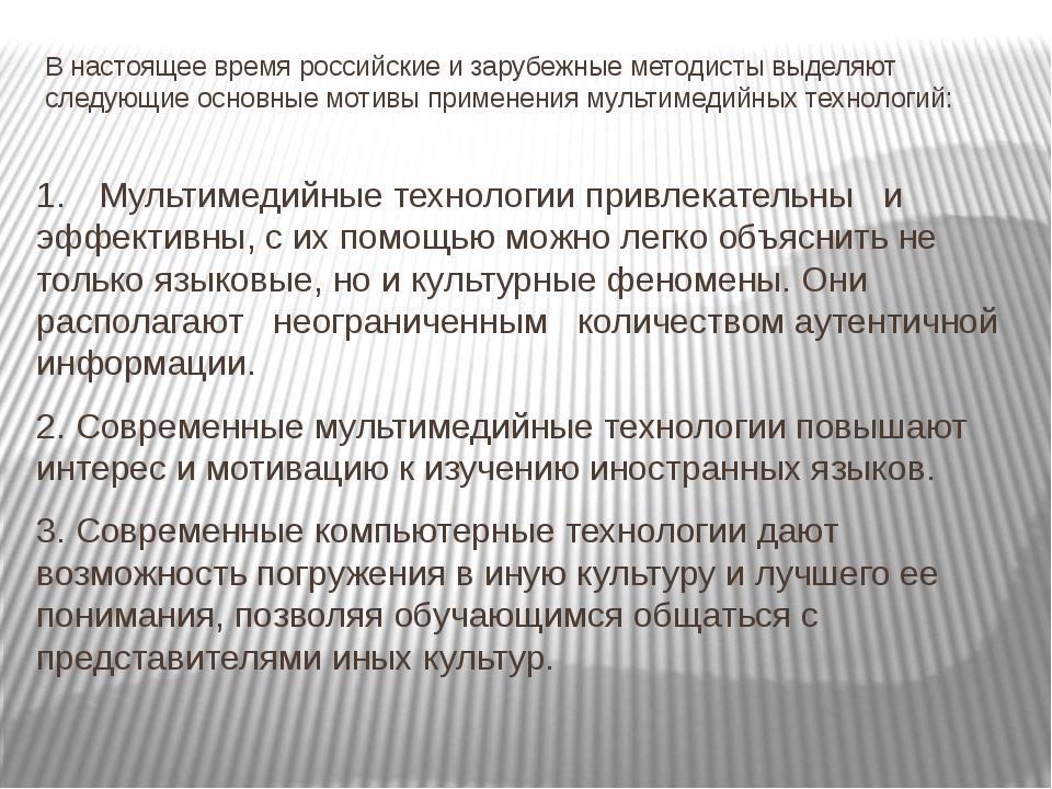 В настоящее время российские и зарубежные методисты выделяют следующие основн...