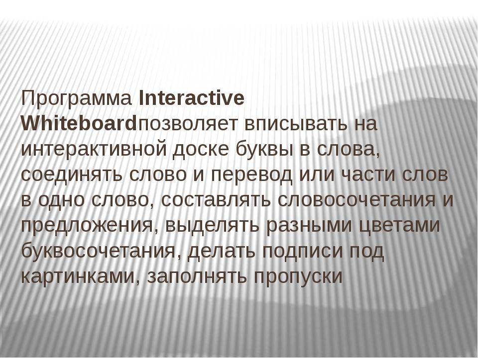 Программа Interactive Whiteboardпозволяет вписывать на интерактивной доске бу...