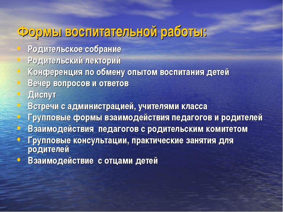 Формы воспитательной работы: Родительское собрание Родительский лекторий Конф...