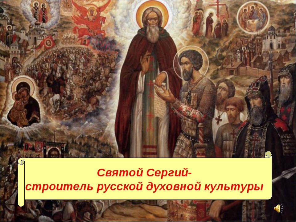 Святой Сергий- строитель русской духовной культуры