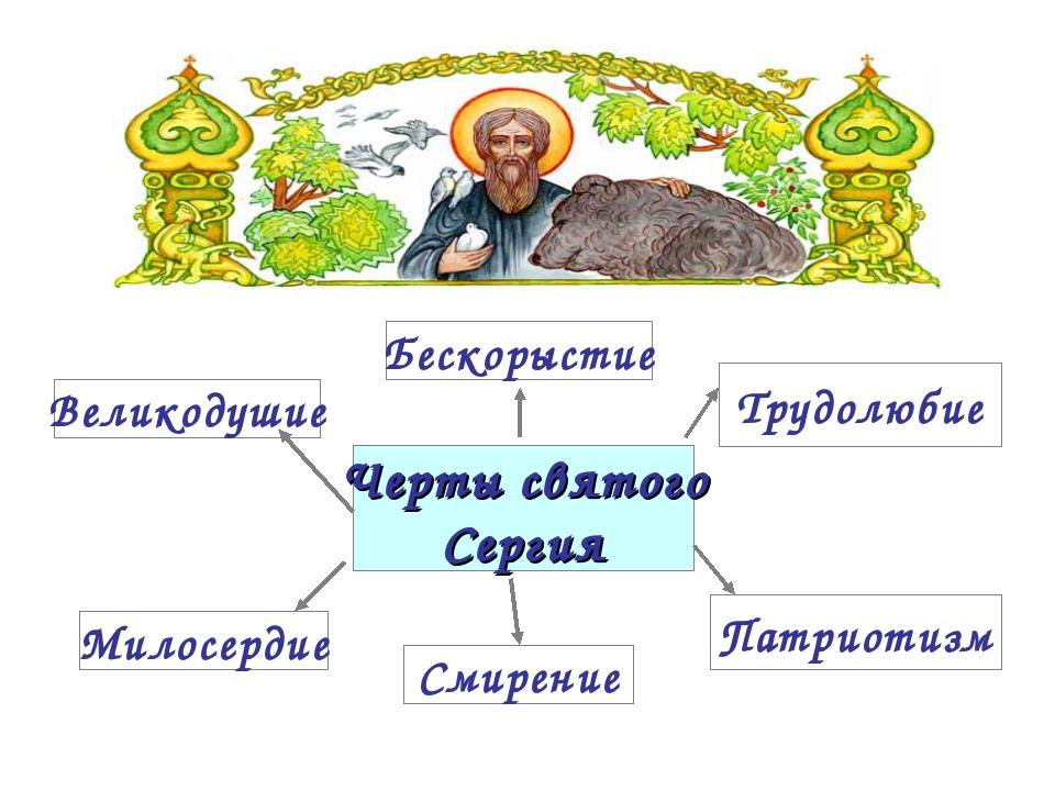 Черты святого Сергия Великодушие Бескорыстие Трудолюбие Милосердие Смирение П...