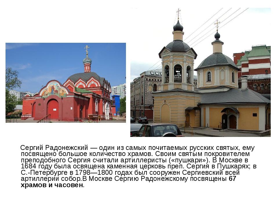 Сергий Радонежский — один из самых почитаемых русских святых, ему посвящено...