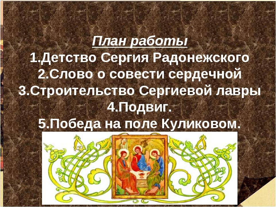 План работы 1.Детство Сергия Радонежского 2.Слово о совести сердечной 3.Строи...