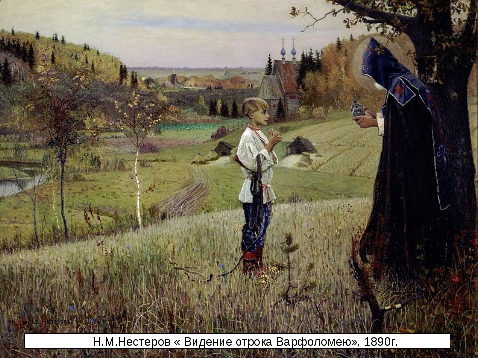 Н.М.Нестеров « Видение отрока Варфоломею», 1890г.