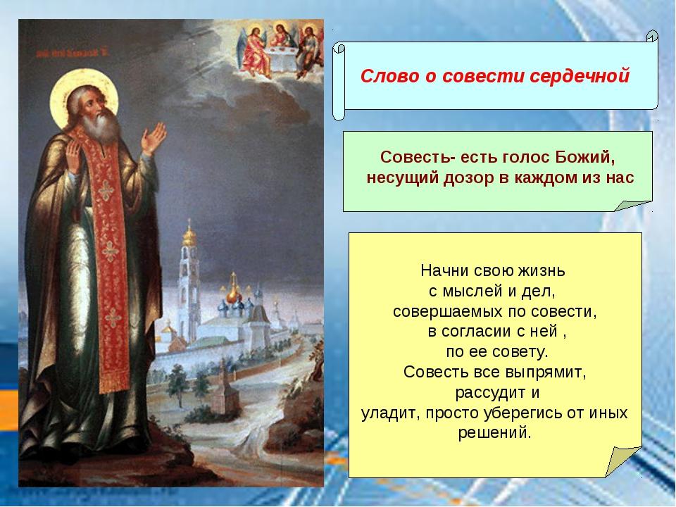 Слово о совести сердечной Совесть- есть голос Божий, несущий дозор в каждом...