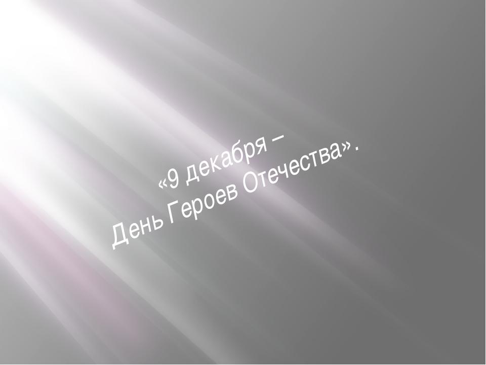 «9 декабря – День Героев Отечества».