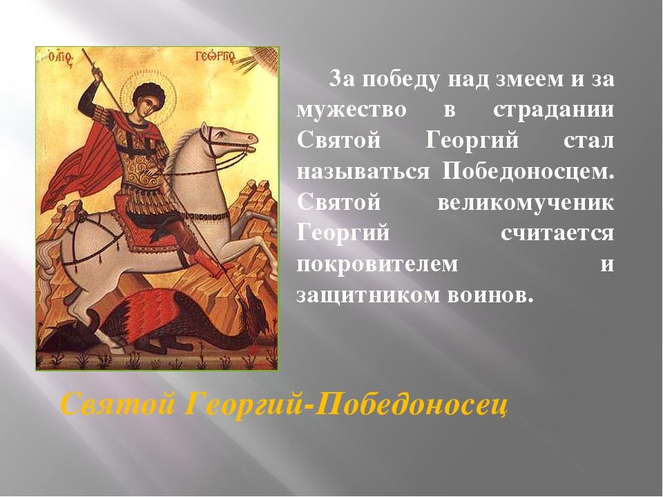 Святой Георгий-Победоносец 3а победу над змеем и за мужество в страдании Свя...