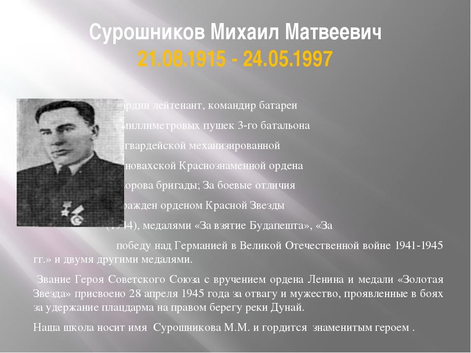 Сурошников Михаил Матвеевич 21.08.1915 - 24.05.1997 Гвардии лейтенант, команд...