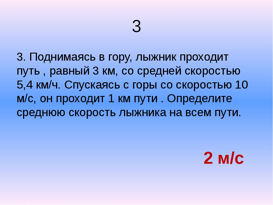 4 Определите длину поезда , движущегося равномерно по мосту длиной 630 м со с...