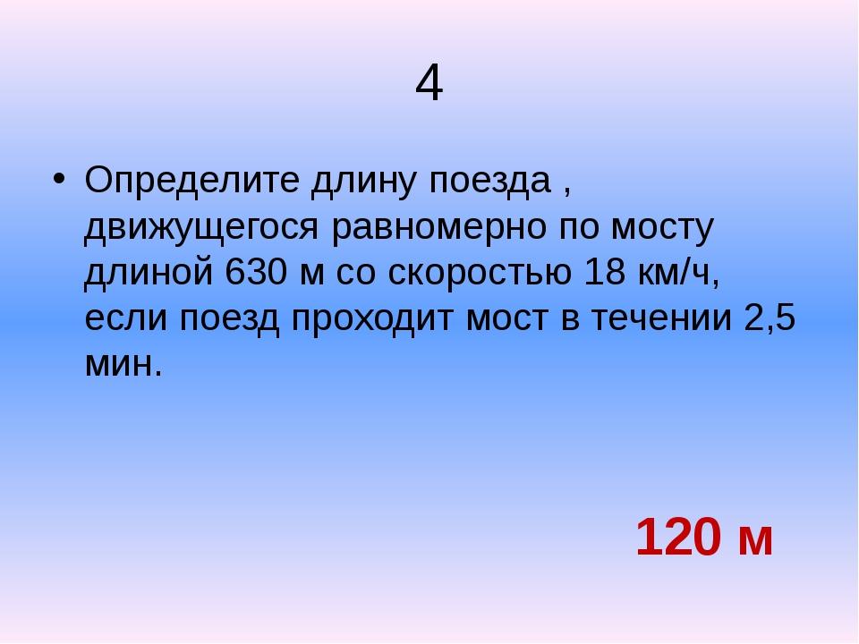 Д/з № 130,133,145 №