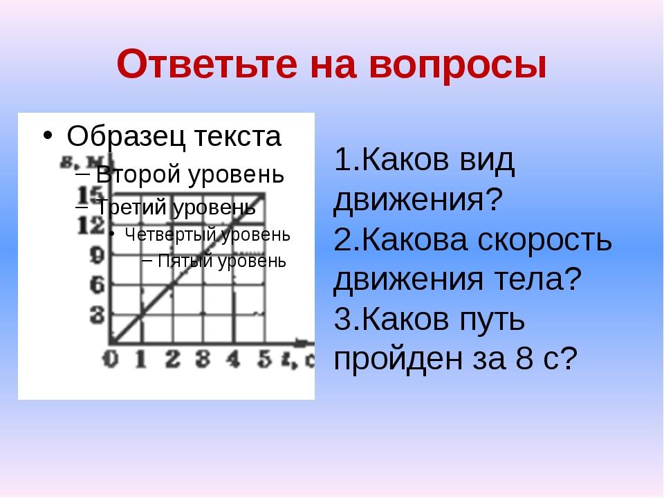 Ответьте на вопросы? 1.Каков вид движения (1) и (2)? 2.Какова скорость движен...