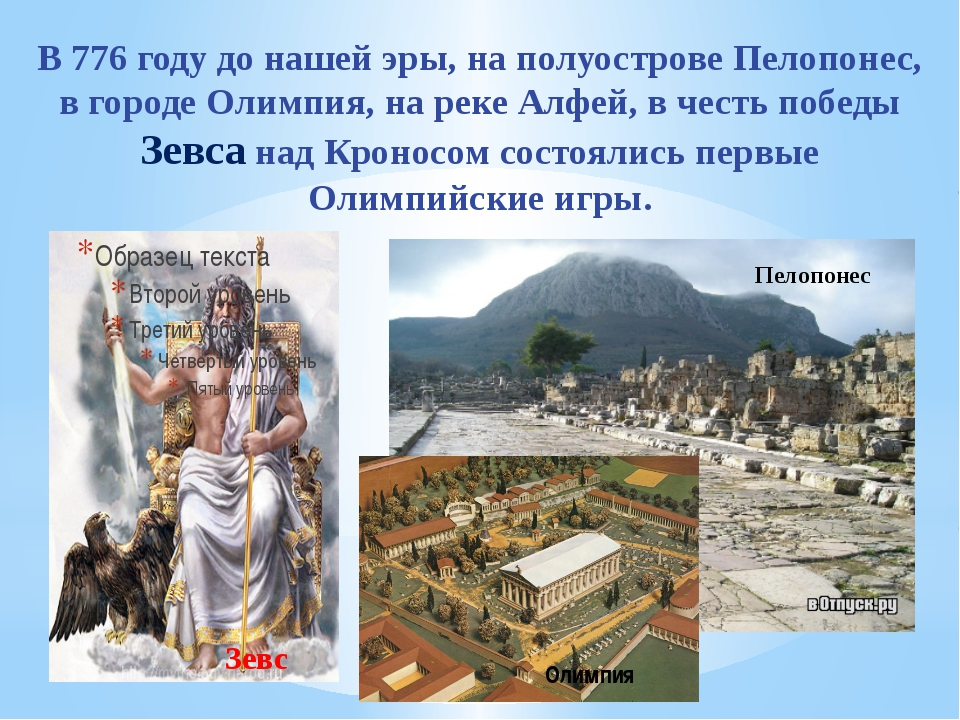 В 776 году до нашей эры, на полуострове Пелопонес, в городе Олимпия, на реке...