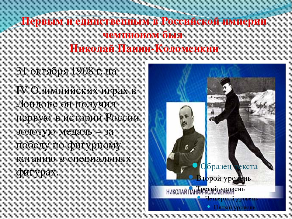 Первым и единственным в Российской империи чемпионом был Николай Панин-Коломе...