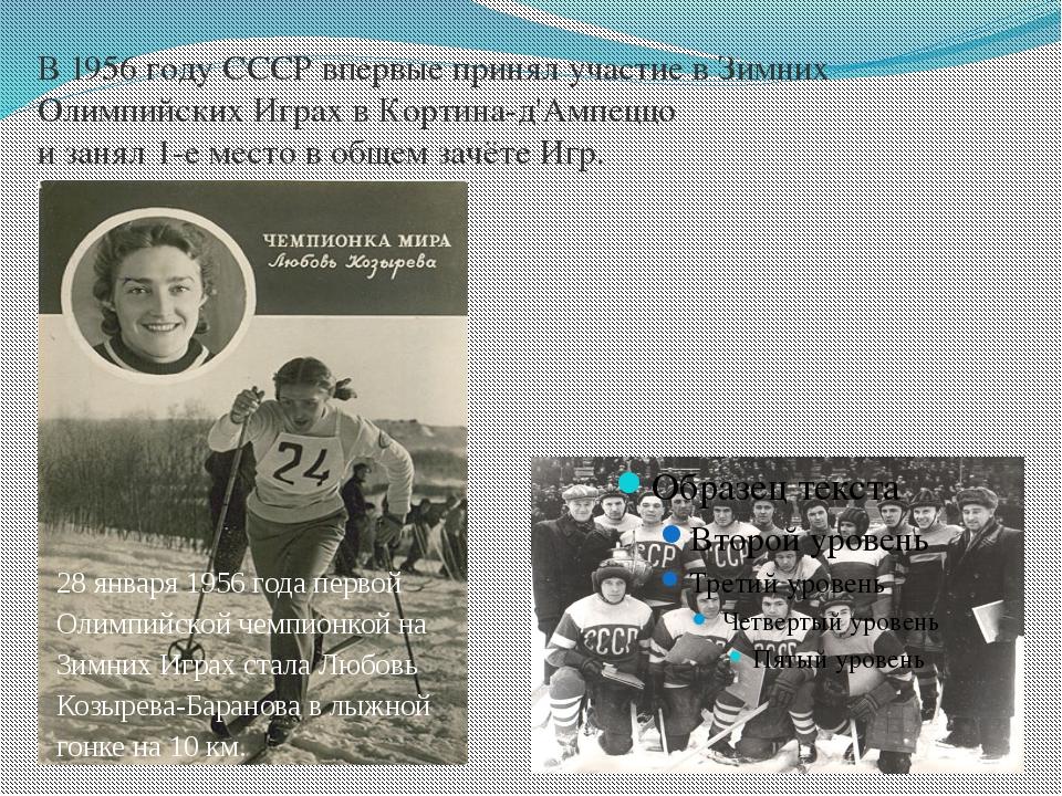 В 1956 году СССР впервые принял участие в Зимних Олимпийских Играх в Кортина-...