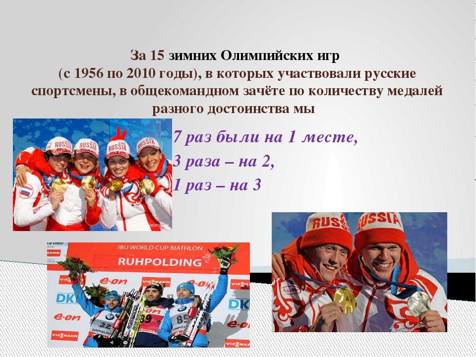 За 15 зимних Олимпийских игр (с 1956 по 2010 годы), в которых участвовали рус...