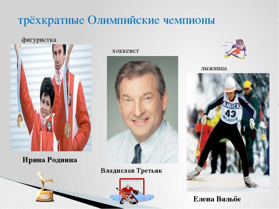 трёхкратные Олимпийские чемпионы Ирина Роднина Елена Вяльбе Владислав Третьяк...