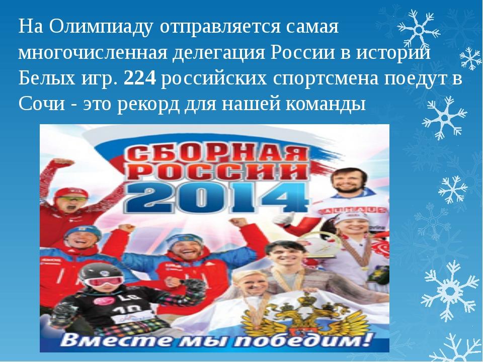 На Олимпиаду отправляется самая многочисленная делегация России в истории Бел...